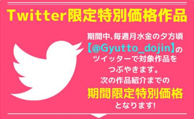 ギュッと! 【春の4大キャンペーン】 ツイッター限定特別価格作品キャンペーン
