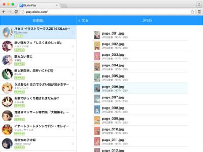 DLサイト 専用WEBアプリ「DLsite Play」 4月27日リリース