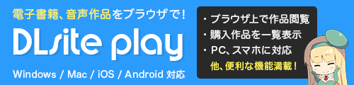 DLサイト 「DLsite Play」 リリース