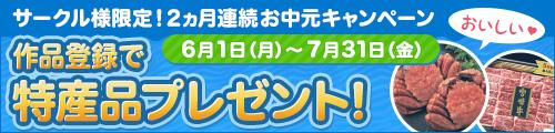 DLサイト 作品登録で特産品プレゼント 2ヵ月連続お中元キャンペーン開催中!!