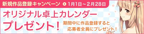 DLサイト カレンダープレゼント 新規作品登録キャンペーン開催中