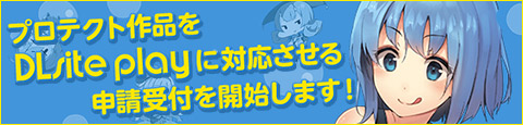 DLサイト 「DLsite Play」動画作品とプロテクト作品にも対応予定
