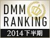 DMM 2014年下半期ランキング