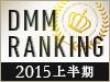 DMM 2015年上半期ランキング