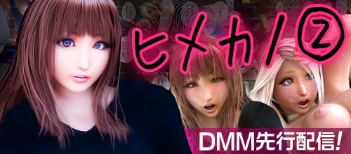 【DMM 先行販売】 「ヒメカノ2」 / サークル「M&U」