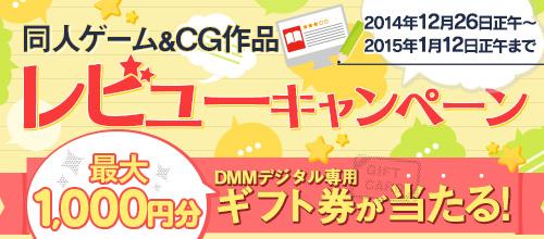 DMM 電子コミック・同人 レビューキャンペーン  開催中