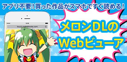 メロンブックスDL スマートフォン向け「Webビューア」