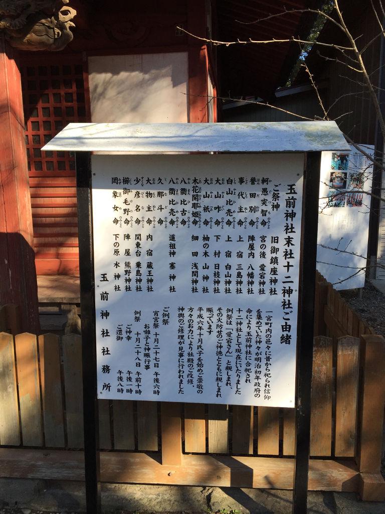 Tamasakijinja_Junijinja_Goyuisho201412.jpg