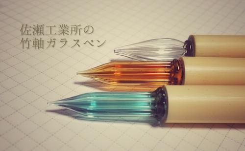 竹軸ガラスペンを買いました
