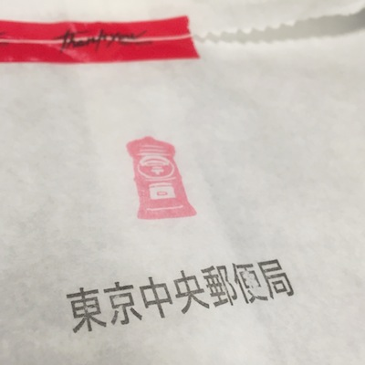 東京中央郵便局 - ポストのはんこ
