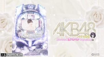 ぱちんこAKB48 バラの儀式 Sweet まゆゆ Version