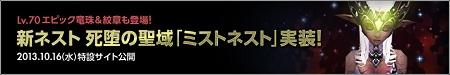 131016_mistnest_info.jpg