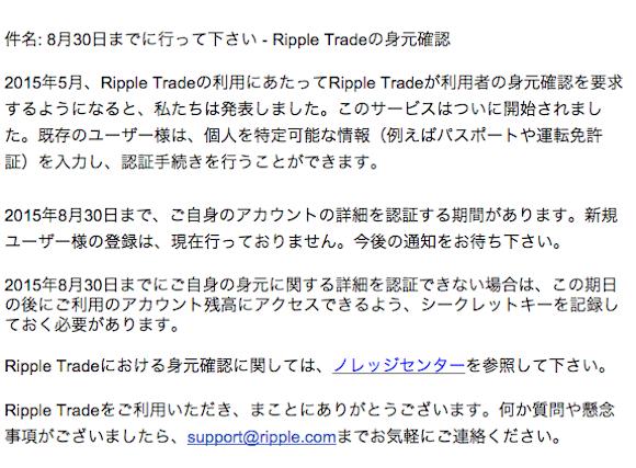 Ripple Trade ID2