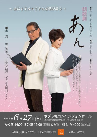 朗読劇「あん」表_convert_20150624143859