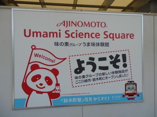 ajinomoto2015-001.jpg