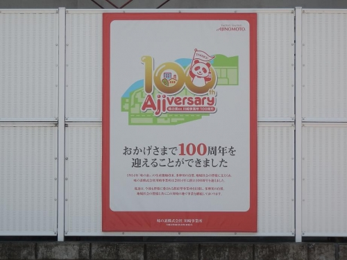 ajinomoto2015-004.jpg
