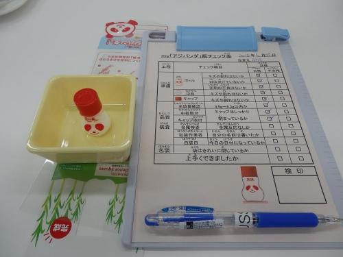 ajinomoto2015-021.jpg