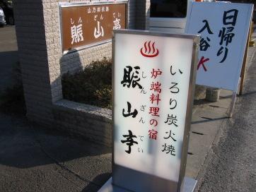 driveinkitatohhoku-023.jpg