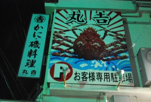 driveinshizuoka2009-074.jpg