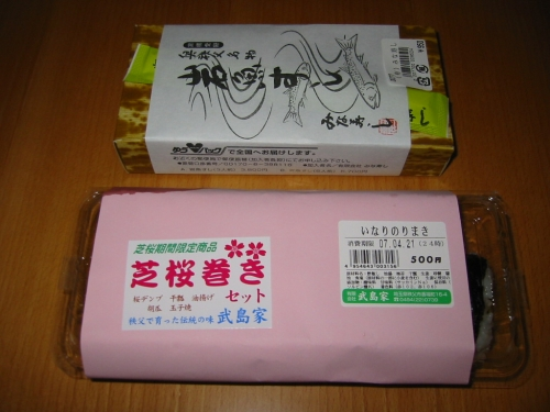 gourmet-ekiben-okinawa-21.jpg
