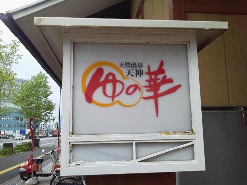 kyusyu2015-020.jpg