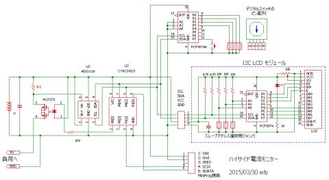 ハイサイド電流ーモニター回路