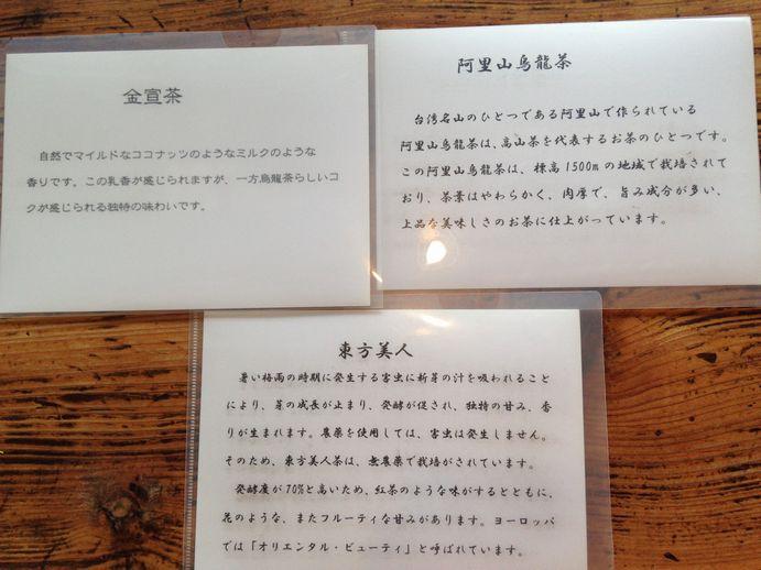 150316-12_中国茶