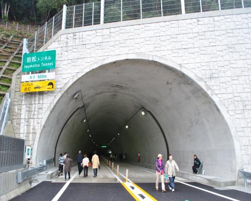 岩松トンネル