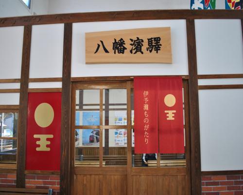 八幡浜駅(待合室)