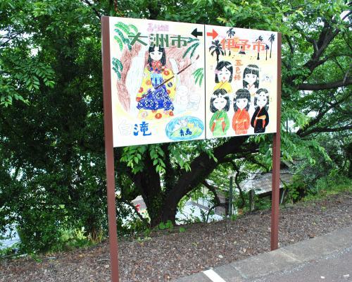 喜多灘駅(看板)