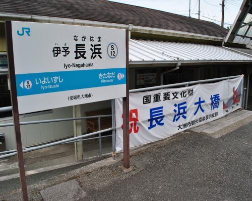伊予長浜駅(ホーム)
