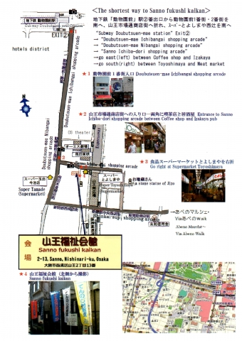 山王会館地図