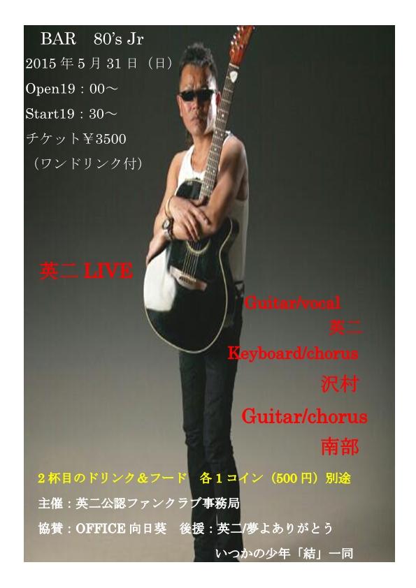 英二LIVE