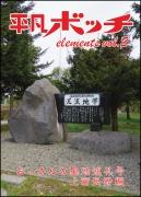 平凡ボッチエレメンツ2号 表紙