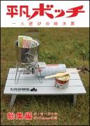 平凡ボッチ総集編表紙