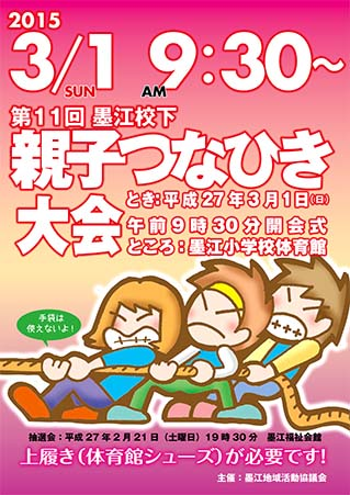 つなひき2015 のコピー