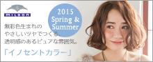 2015ss-girl_banner_05.jpg