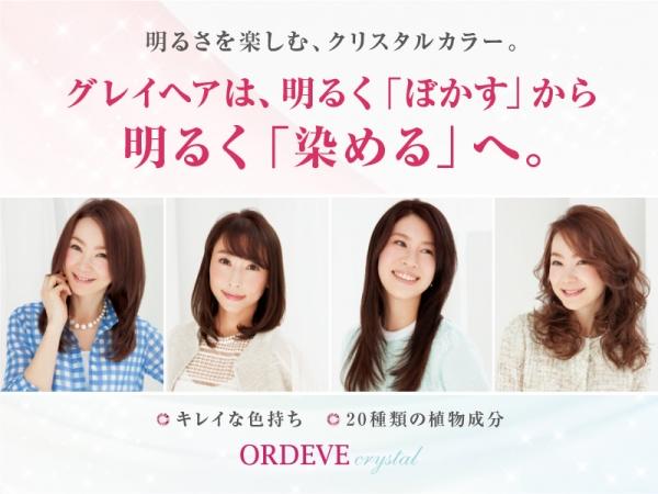 ordeve_crystal-1.jpg