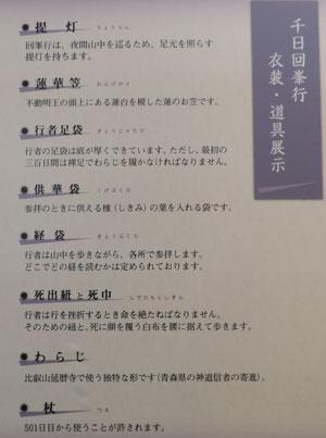 千日回奉行blog02