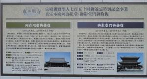 本願寺修復blog01