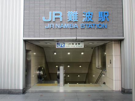 JR難波駅2