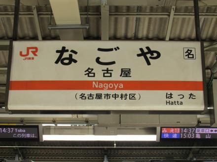 名古屋駅看板