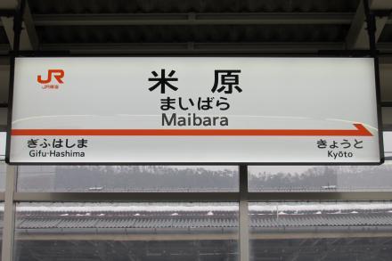米原駅看板