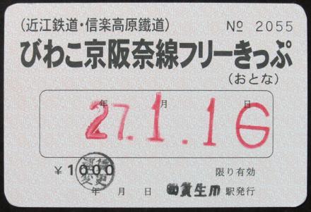 びわこ京阪奈線フリーきっぷ
