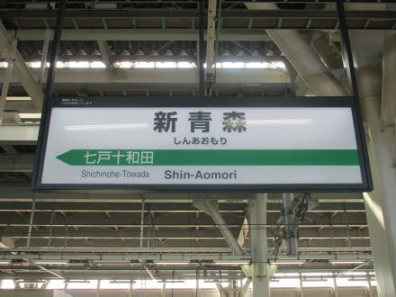 新青森駅2