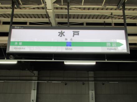水戸駅名標