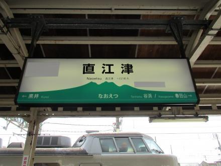 直江津駅名標