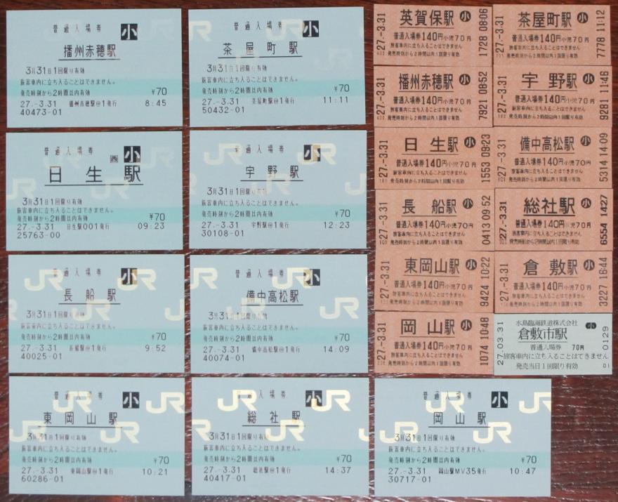 岡山県旅行の入場券