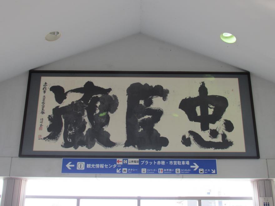 播州赤穂駅2