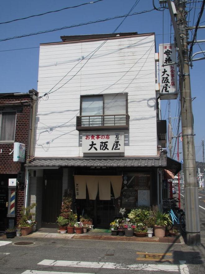 大阪屋食堂1